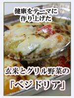 玄米とグリル野菜の「ベジドリア」