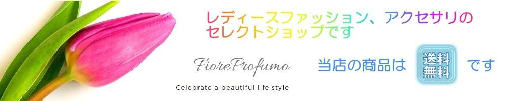 レディースファッション、アクセサリのお店、FioreProfumoです。