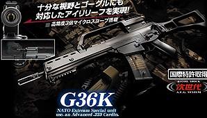 東京マルイ 次世代電動ガン G36K 4952839176073