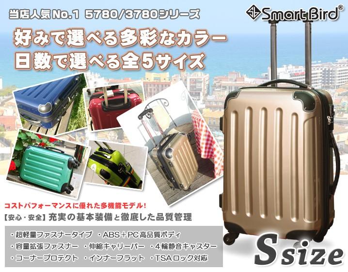 スーツケース LMサイズ 5780