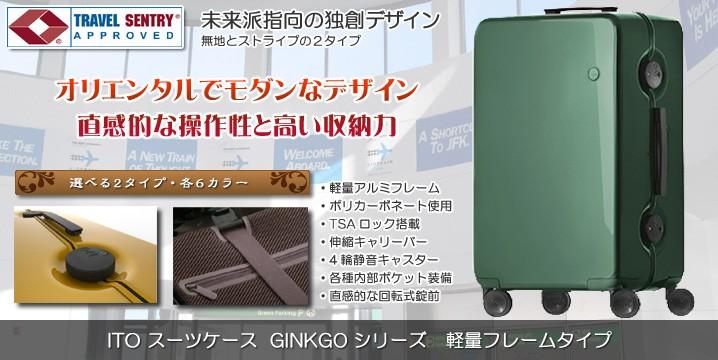 GINKGOシリーズ