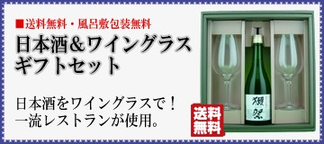 日本酒&グラス ギフトセット