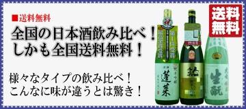 送料無料 日本酒飲み比べセット