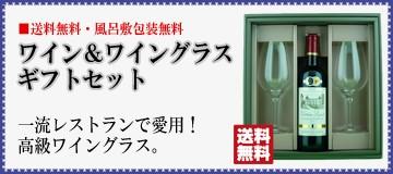 ワイン&グラス ギフトセット