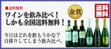 送料無料 ワイン飲み比べセット