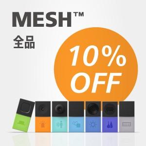 MESH 年度末感謝セール 全品10%OFF