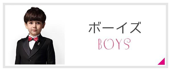 ボーイズ・男の子