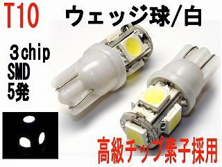 LED T10 ウェッジ 3チップ SMD 5発 ホワイト 2個セット