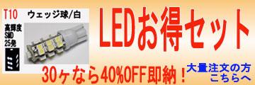 10ヶ〜!led大量注文お得セット!15%〜40%OFF!