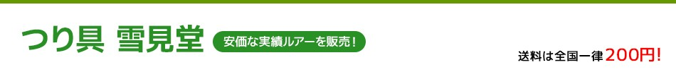 雪見堂Yahoo!店