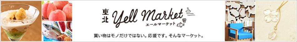 買い物はモノだけではない。応援です。そんなマーケット。 - 東北エールマーケット - Yahoo! JAPAN