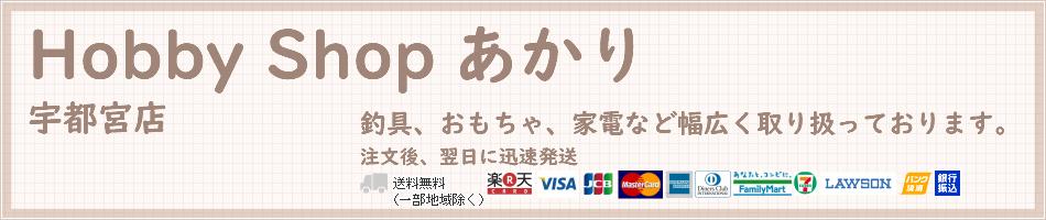 Hobby Shop あかり 宇都宮店 ロゴ
