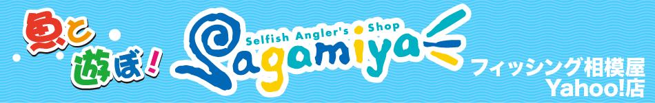 総合釣具店『フィッシング相模屋』の公式オンラインショップです!