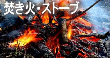 焚き火・ストーブ