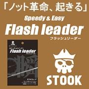 フラッシュリーダー