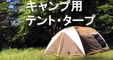 キャンプ用テント
