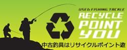 リサイクルポイントYOU