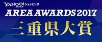 三重県大賞受賞
