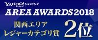 2018関西エリアレジャーカテゴリ賞2位