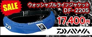 ダイワ ウォッシャブル ライフジャケット DF-2205 ブルー フリーサイズ ウエストタイプ 手動 自動膨脹