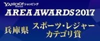 2017兵庫県スポーツ・レジャーカテゴリ賞