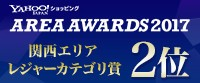 2017関西エリアレジャーカテゴリ賞2位