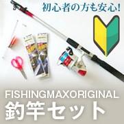 フィッシングマックスオリジナル釣りセット