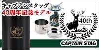 キャプテンスタッグ40周年記念モデル