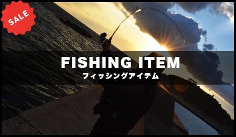 釣り具セール