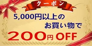 5000円以上のお買い物で200円オフ