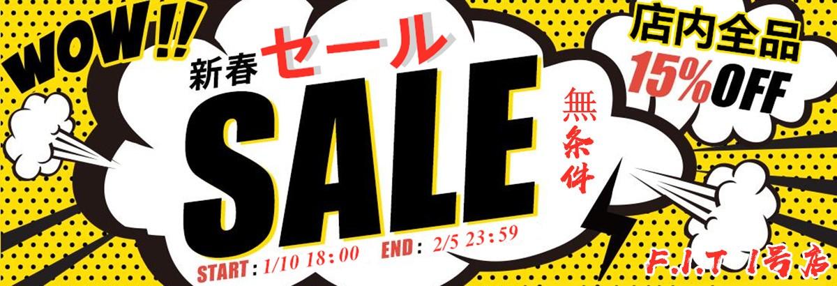 新春セール 無条件15%おFF