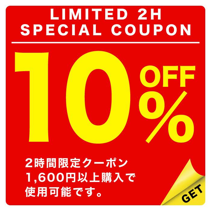 2H限定【10%OFF】全商品対象スペシャルクーポン
