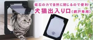 ダイオ化成 網戸専用 犬猫出入り口