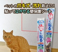 ペット壁保護シート
