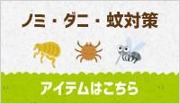ノミ・ダニ・蚊対策