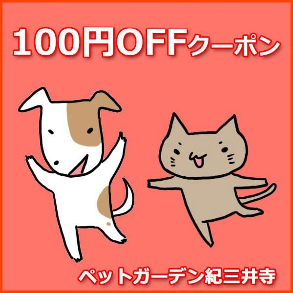 ペットガーデン紀三井寺で使える★100円OFFクーポン!