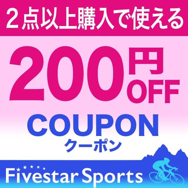 2点以上購入で200円引きクーポン