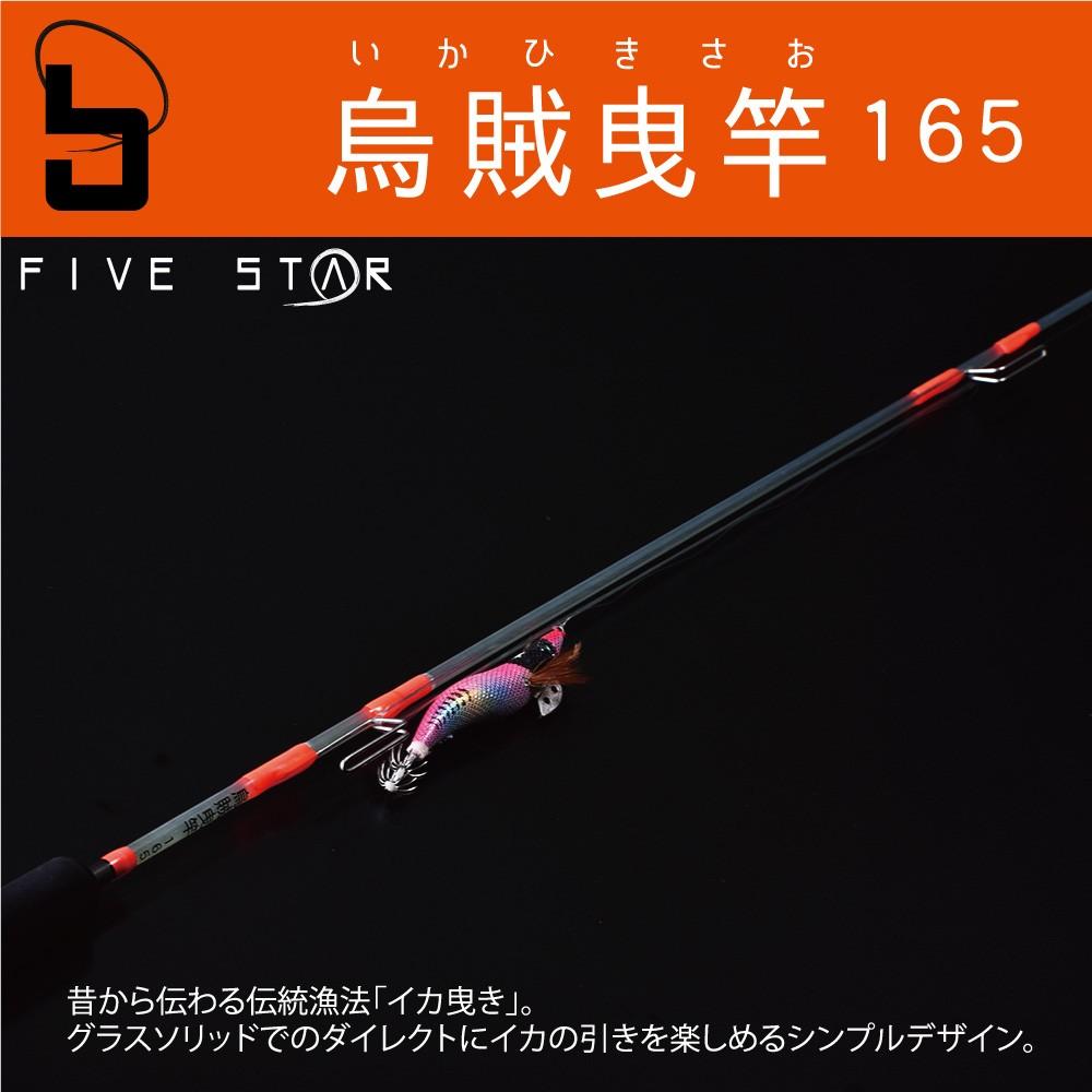 伝統的漁方 烏賊曳竿/いかひきさお/イカ/船釣り/FIVE STAR/ファイブ ...