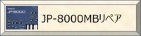 JP-8000 メインボードリペアサ