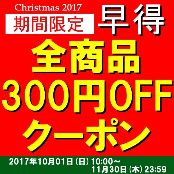 クリスマスプレゼントを贈るなら早得!全品300円OFFクーポン