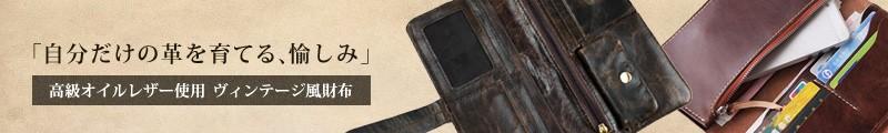 ヴィンテージ風財布