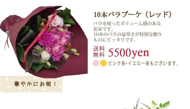 10本バラブーケ5400