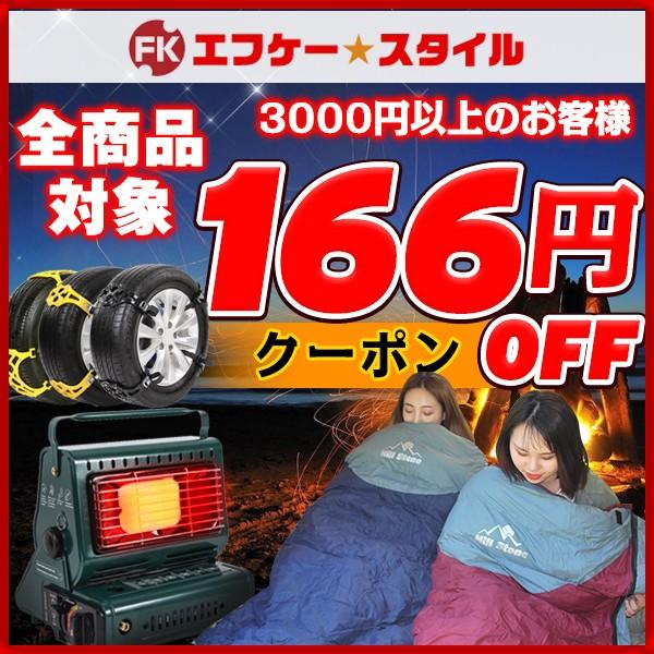 【全商品】166円割引クーポン♪何回でも使えてお得に購入出来るチャンス!