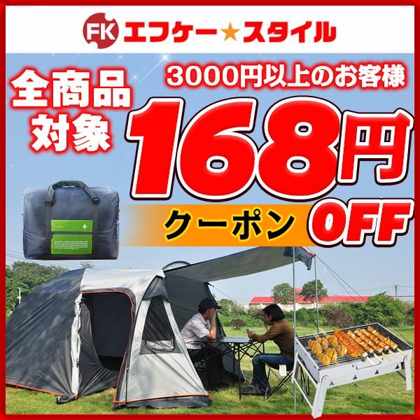 【全商品】168円割引クーポン♪何回でも使えてお得に購入出来るチャンス!