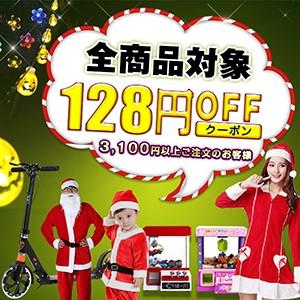 【全商品】128円割引クーポン♪何回でも使えてお得に購入出来るチャンス!