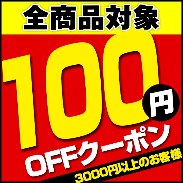 【全商品】100円割引クーポン♪何回でも使えてお得に購入出来るチャンス!