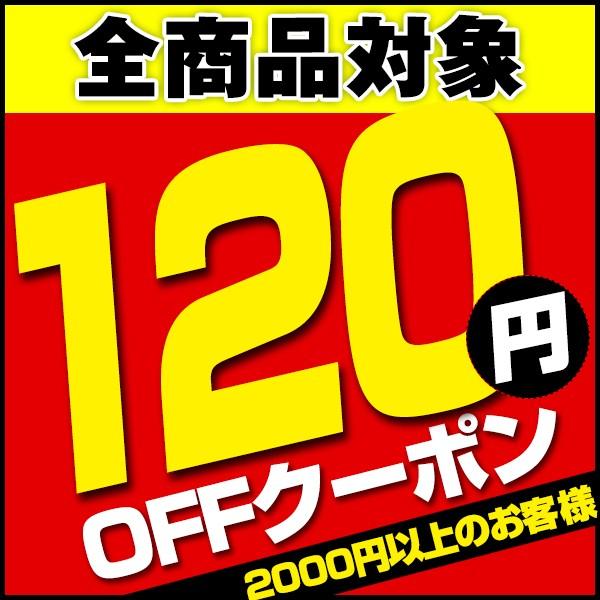 【全商品】120円割引クーポン♪何回でも使えてお得に購入出来るチャンス!