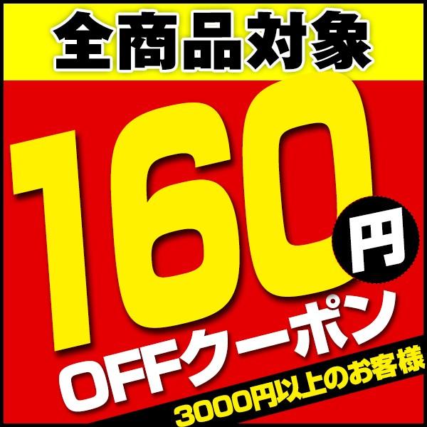 【全商品】160円割引クーポン♪何回でも使えてお得に購入出来るチャンス!