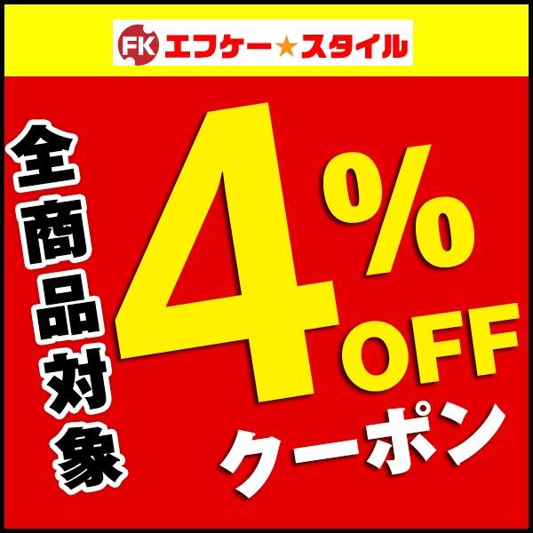 【全商品対象4%OFFクーポン!!】何回でも使えてお得に購入出来るチャンス!