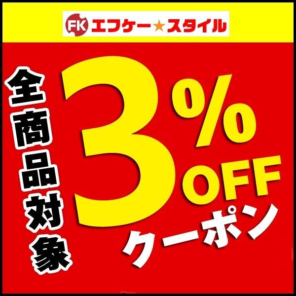 【全商品対象3%OFFクーポン!!】何回でも使えてお得に購入出来るチャンス!